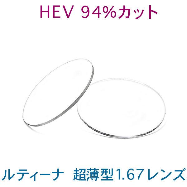 HEVを94%カット、紫外線ほぼ100%カット ルティーナLUTINA 超薄型1.67 大切な目の為に ブルーライトカット 東海光学