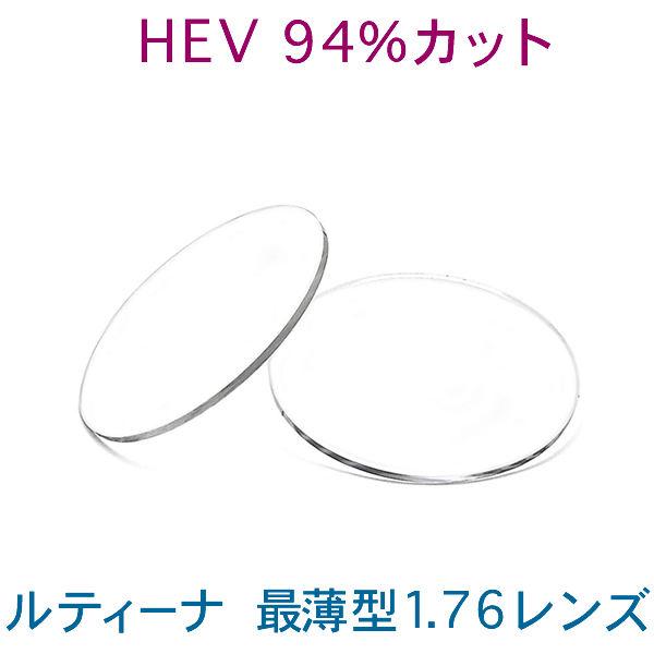 HEVを94%カット、紫外線ほぼ100%カット ルティーナLUTINA 最薄型1.76 大切な目の為に ブルーライトカット 東海光学