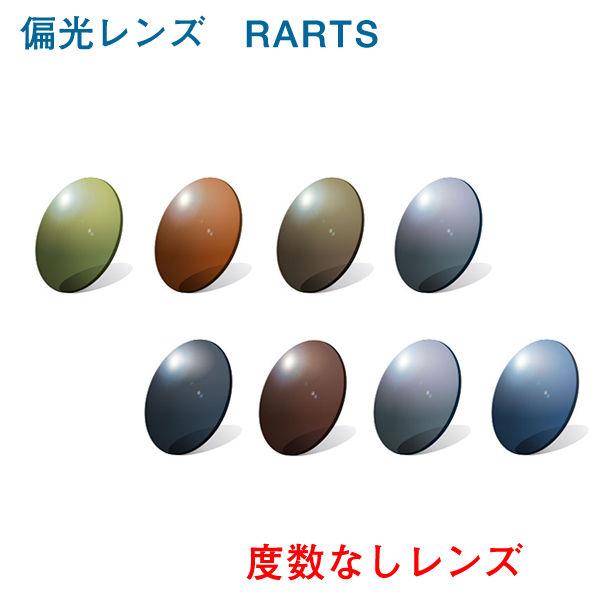 度数なし高性能偏光レンズ RARTS 球面設計 フチなしナイロールフレームもOK カラーも豊富 ミラー可