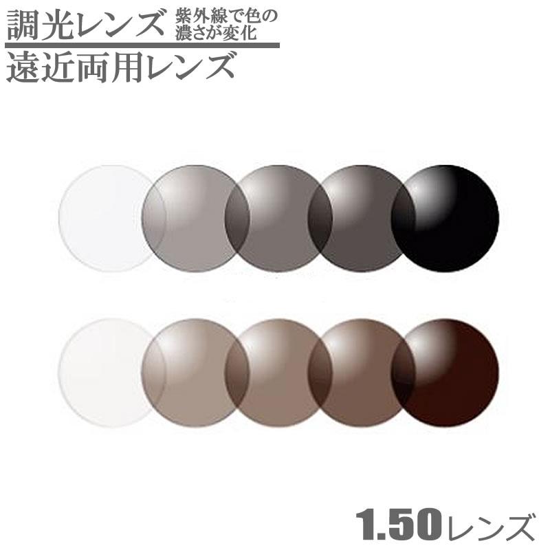 紫外線でレンズの色の濃さが変わる《調光》遠近両用レンズ【Smart SP Transitions150】(2枚1組)
