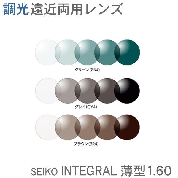 調光遠近両用レンズ SEIKO INTEGRAL ファッション通販 インテグラル薄型160 2枚1組 紫外線でレンズの色の濃さが変わります 5☆大好評