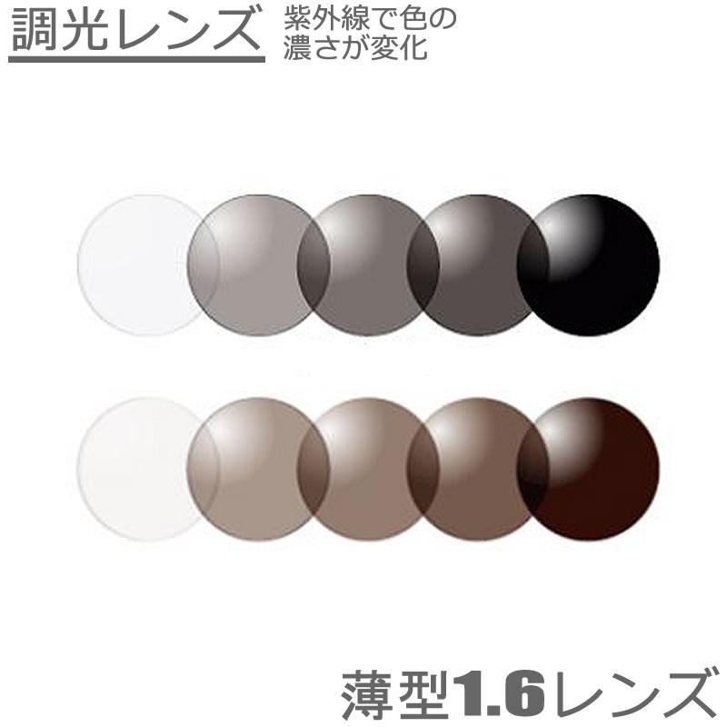 紫外線で色の濃さが変わる【調光レンズ】薄型1.60度数付き (2枚1組)プラスチック UVカット 度数があまり強くない方におすすめ