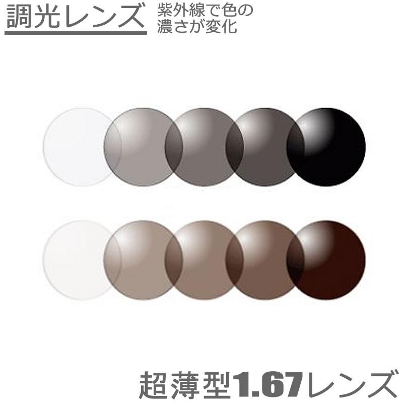 紫外線で色の濃さが変わる【調光レンズ】超薄型1.67度数付き (2枚1組)プラスチック UVカット 度数が強い方におすすめ
