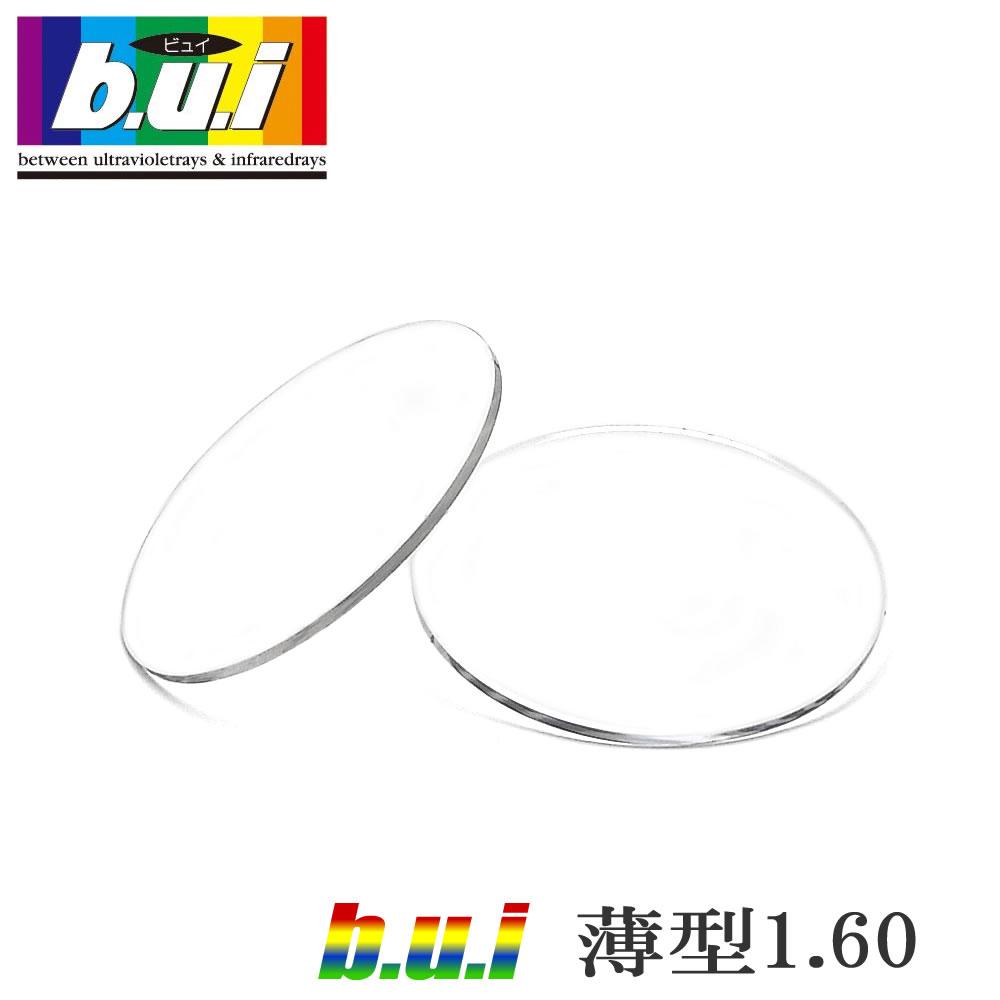 [b.u.i:ビュイ] 薄型160AS度数付き無色レンズ[2枚1組]眼精疲労の予防に PCパソコンレンズ bui