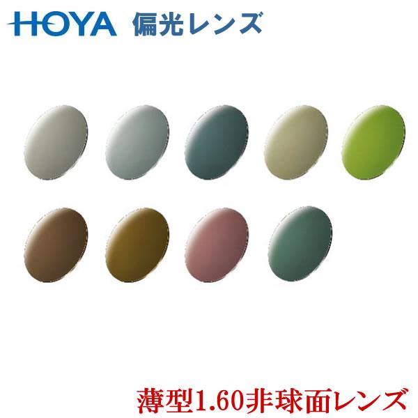 薄型160度数付き偏光レンズ【HOYA POLATECH】ポラテック/非球面フラット設計 フチなしナイロールフレームもOK