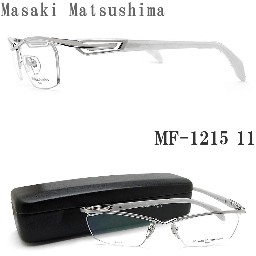 Masaki Matsushima マサキマツシマ メガネ MF-1215 11 眼鏡 サイズ57 伊達メガネ 度付き シルバー×パールホワイト チタン メンズ 男性