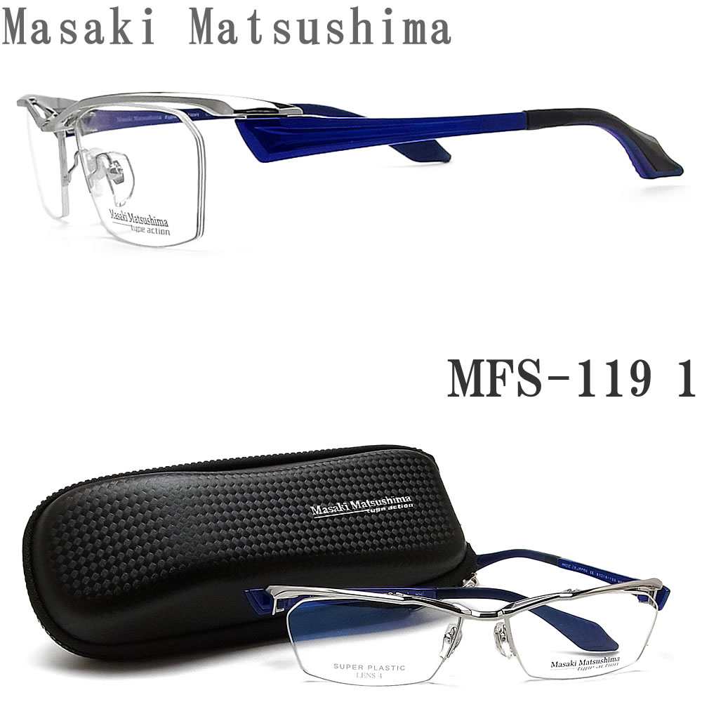 【ポイント5倍★クーポンも発行 お買い物マラソン】 Masaki Matsushima マサキマツシマ メガネ フレーム MFS-119 1 Type action タイプアクション 眼鏡 ブランド 伊達メガネ 度付き シルバー メンズ