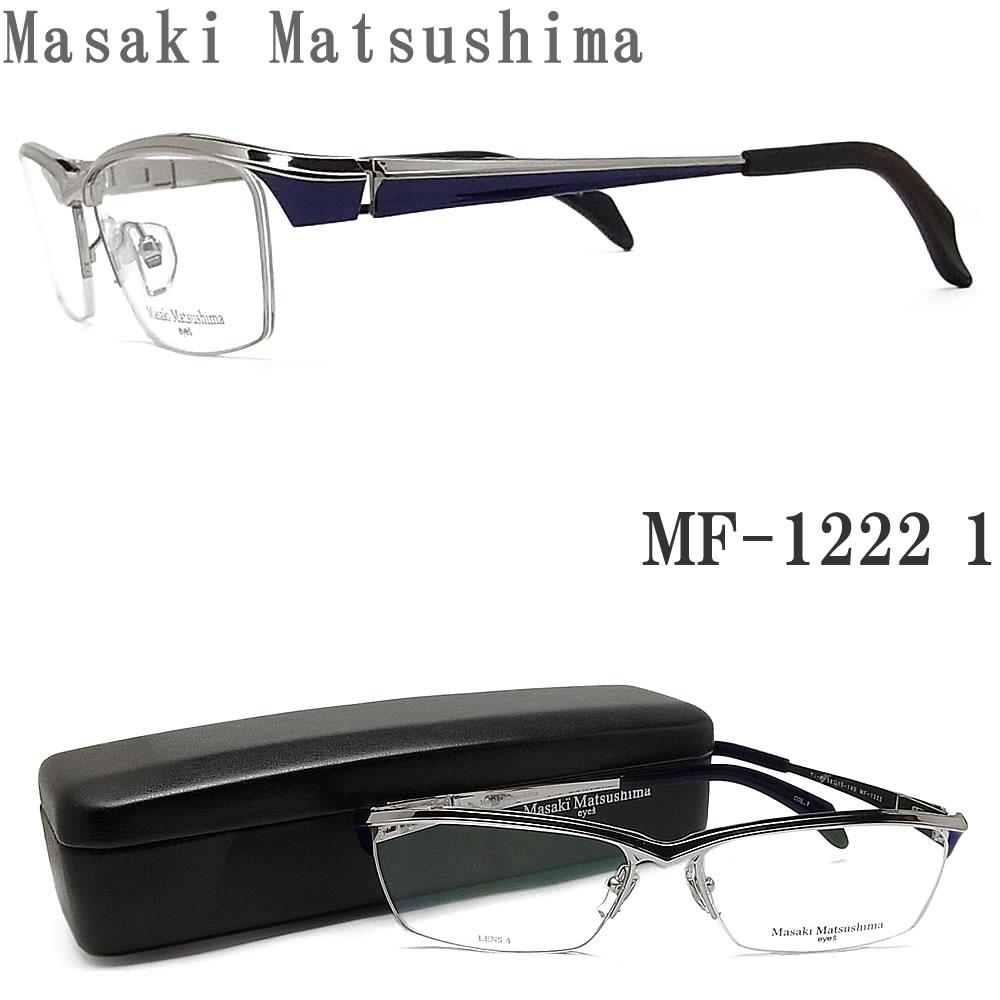 Masaki Matsushima マサキマツシマ メガネ フレーム MF-1222 1 眼鏡 サイズ58 伊達メガネ 度付き シルバー チタン メンズ 男性