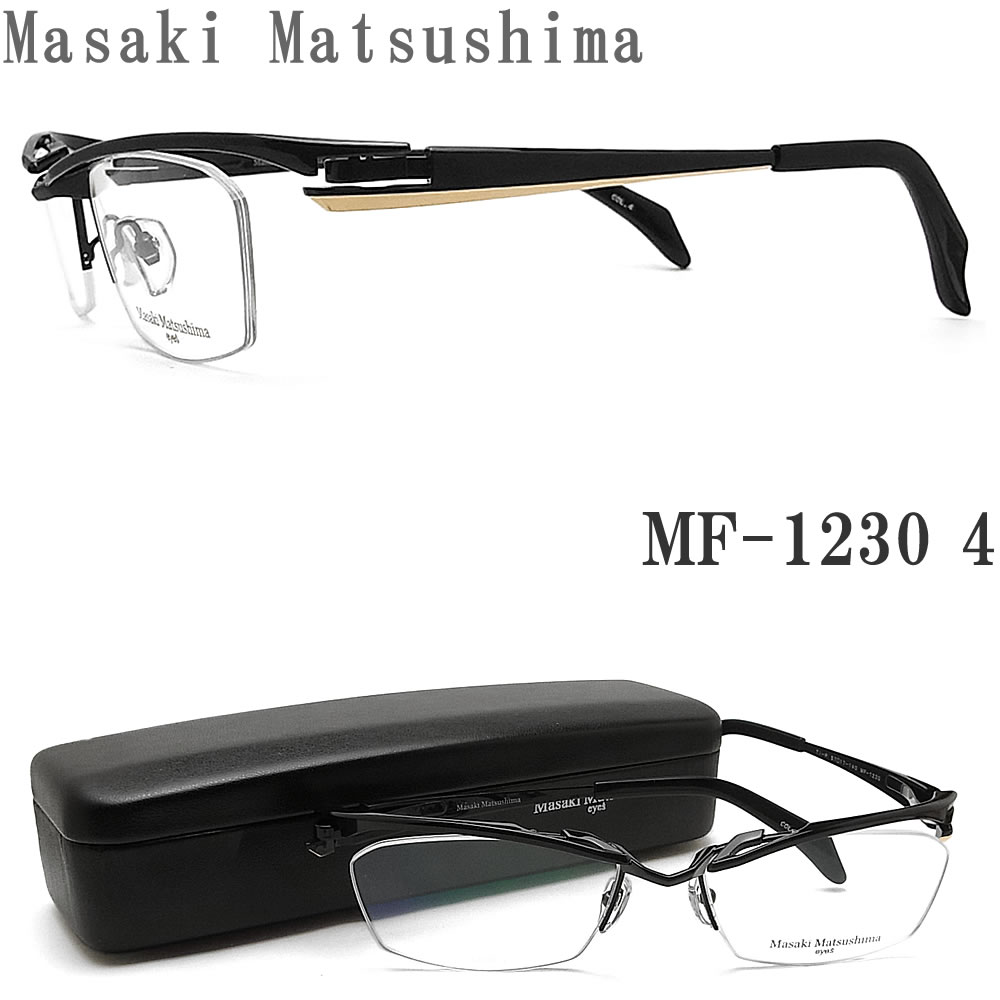 Masaki Matsushima マサキマツシマ メガネ MF-1230 4 眼鏡 サイズ57 伊達メガネ 度付き ブラック チタン メンズ 男性 日本製