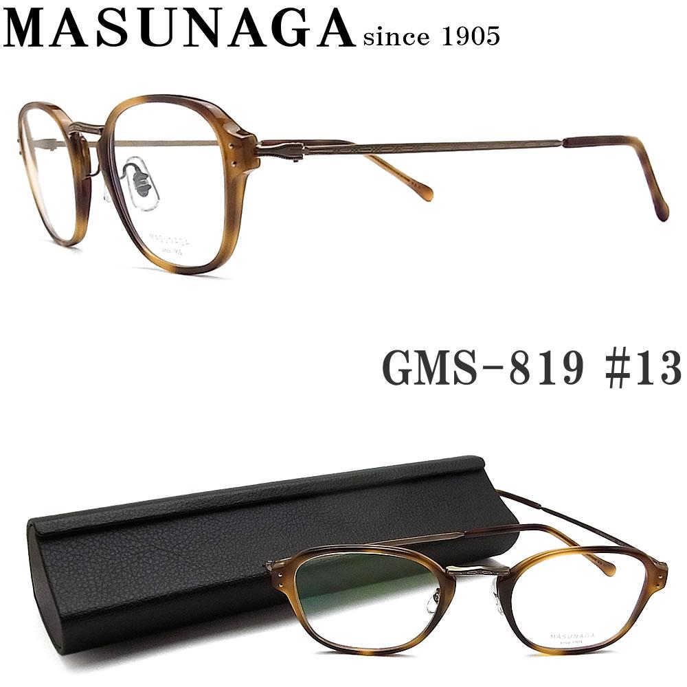 増永眼鏡 MASUNAGA メガネフレーム GMS-819 #13 クラシック 伊達メガネ 度付き ブラウンデミ メンズ・レディース メガネ