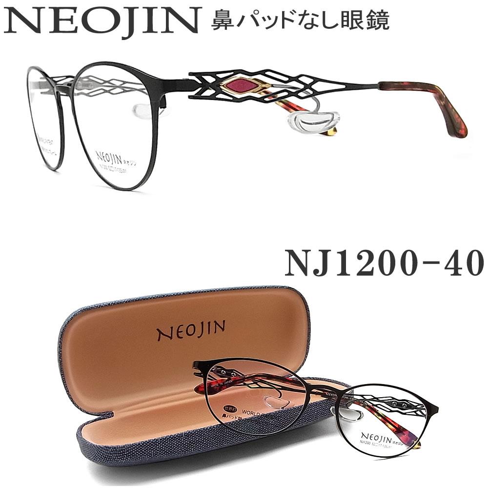 NEOJIN ネオジン メガネ NJ1200 40 鼻パッドなしメガネ 近視 老眼 遠近両用 機能性 オシャレ 眼鏡 ブラック チタン 女性