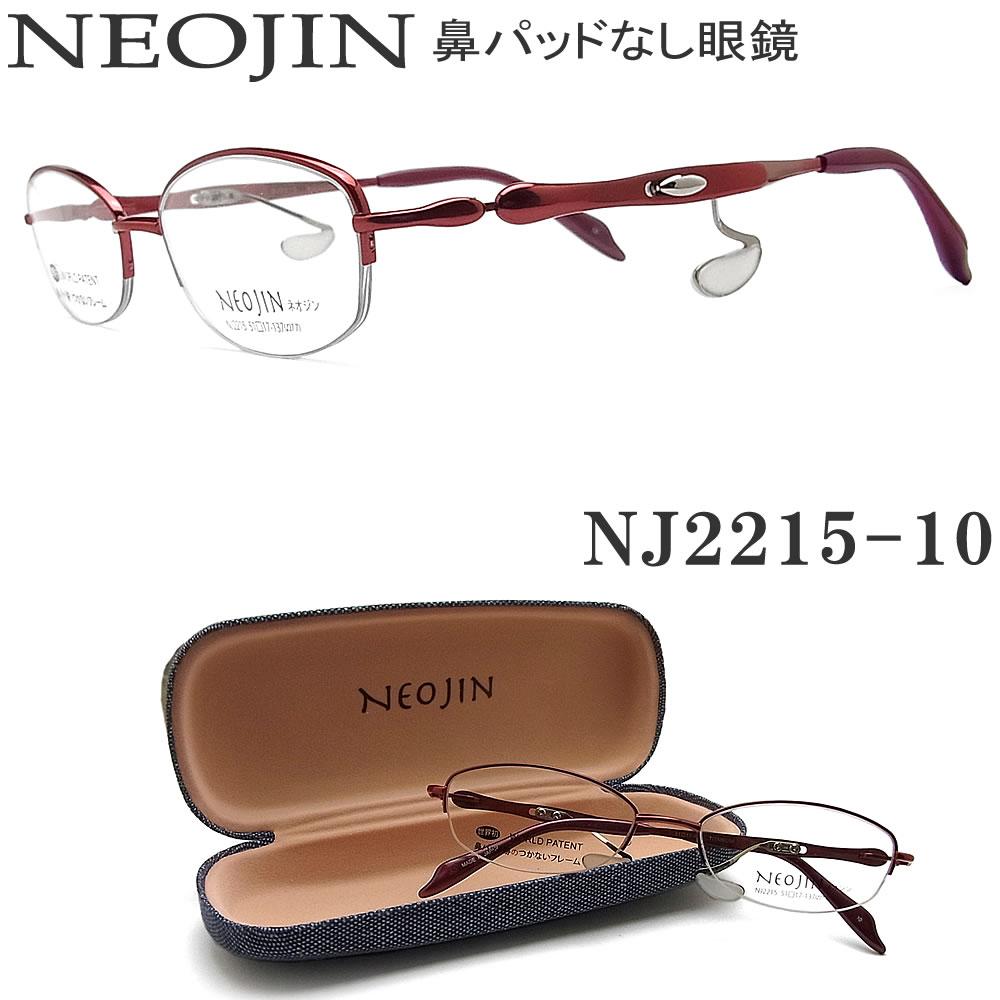 NEOJIN ネオジン メガネ フレーム NJ2215 10 鼻パッドがないメガネフレーム 機能性メガネ ボルドー 女性