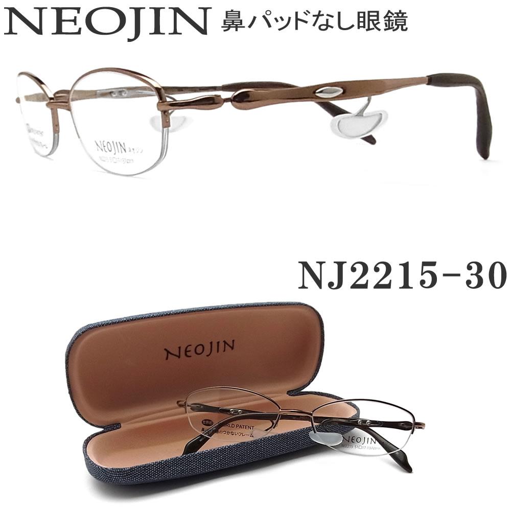 NEOJIN ネオジン メガネ NJ2215 30 鼻パッドなしメガネ 近視 老眼 遠近両用 機能性 オシャレ 眼鏡 ブラウン 女性