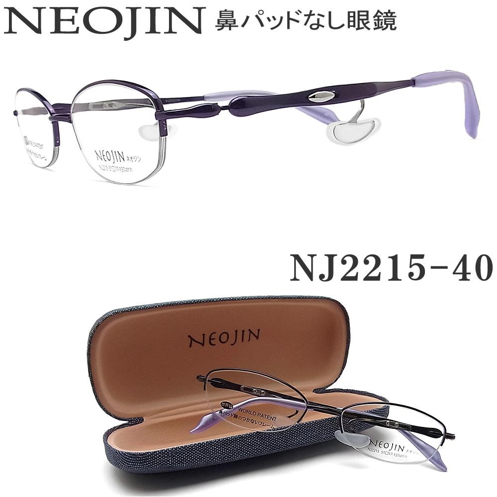 NEOJIN ネオジン メガネ NJ2215 40 鼻パッドなしメガネ 近視 老眼 遠近両用 機能性 オシャレ 眼鏡 ヴァイオレット 女性