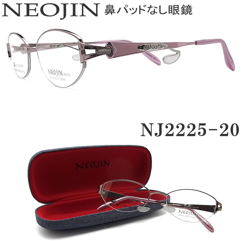 【ネオジン特集 ポイント10倍!!期間限定】 NEOJIN ネオジン メガネ NJ2225 20 鼻パッドなしメガネ 近視 老眼 遠近両用 機能性 オシャレ 眼鏡 ピンク 女性