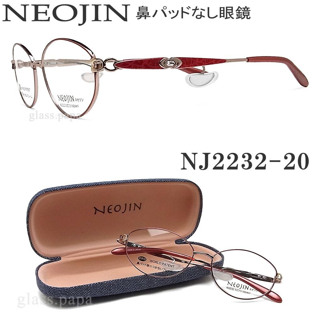 NEOJIN ネオジン メガネ NJ2232 20 鼻パッドなしメガネ 近視 老眼 遠近両用 機能性 オシャレ 眼鏡 ボルドー×ピンク 女性