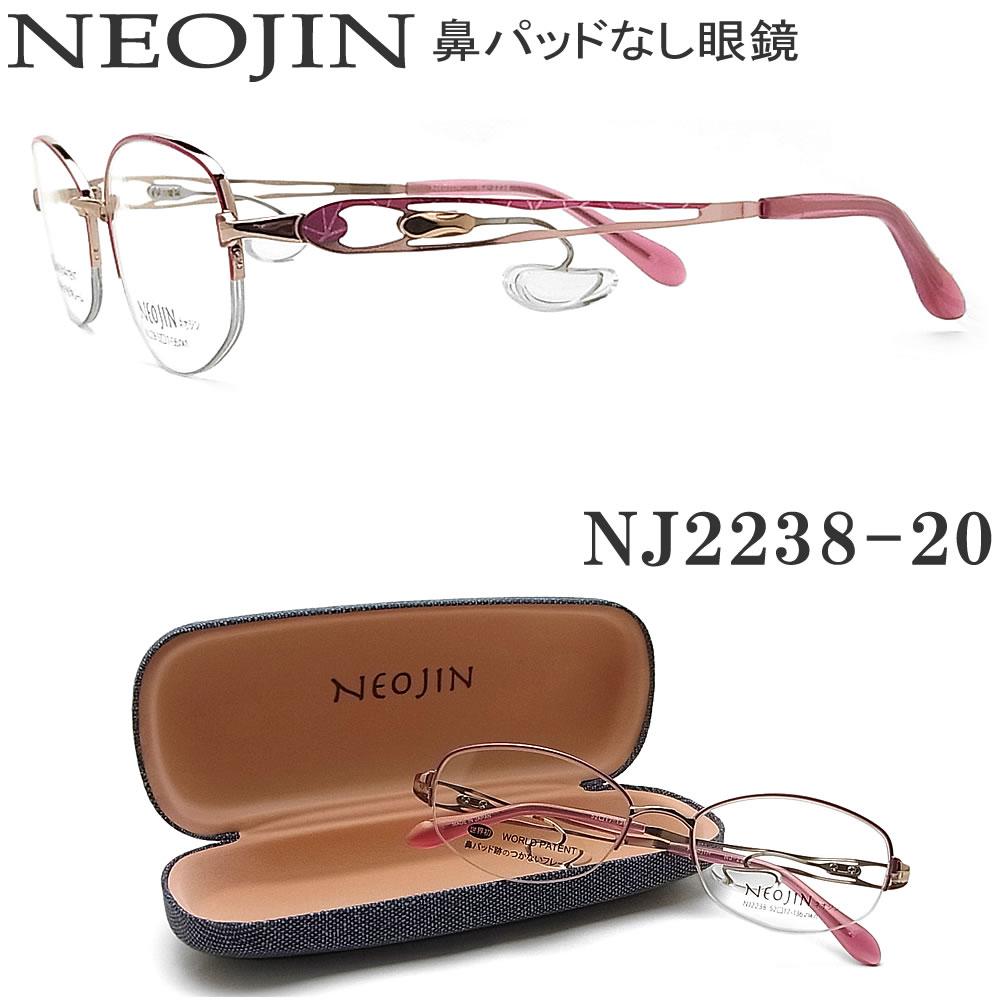 最新のデザイン NEOJIN ネオジン メガネ NJ2238 20 鼻パッドがないメガネ 跡が付かない 鼻が痛い方に 近視 老眼 遠近両用 機能性 オシャレ 眼鏡 ピンク チタン 女性 日本製, 家具インテリア館 82f1765e