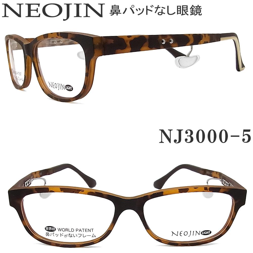 ネオジン メガネ NEOJIN NJ3000 5 鼻パッドなしメガネ 近視 老眼 遠近両用 機能性 オシャレ 眼鏡 マットデミ 男性・女性