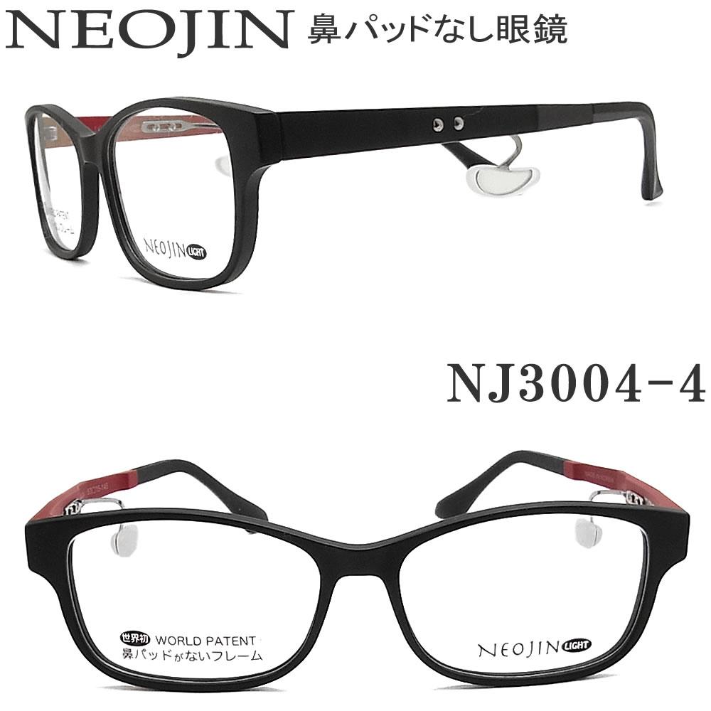 ネオジン メガネ NEOJIN NJ3004 4 鼻パッドなしメガネ 近視 老眼 遠近両用 機能性 オシャレ 眼鏡 マットブラック 男性・女性