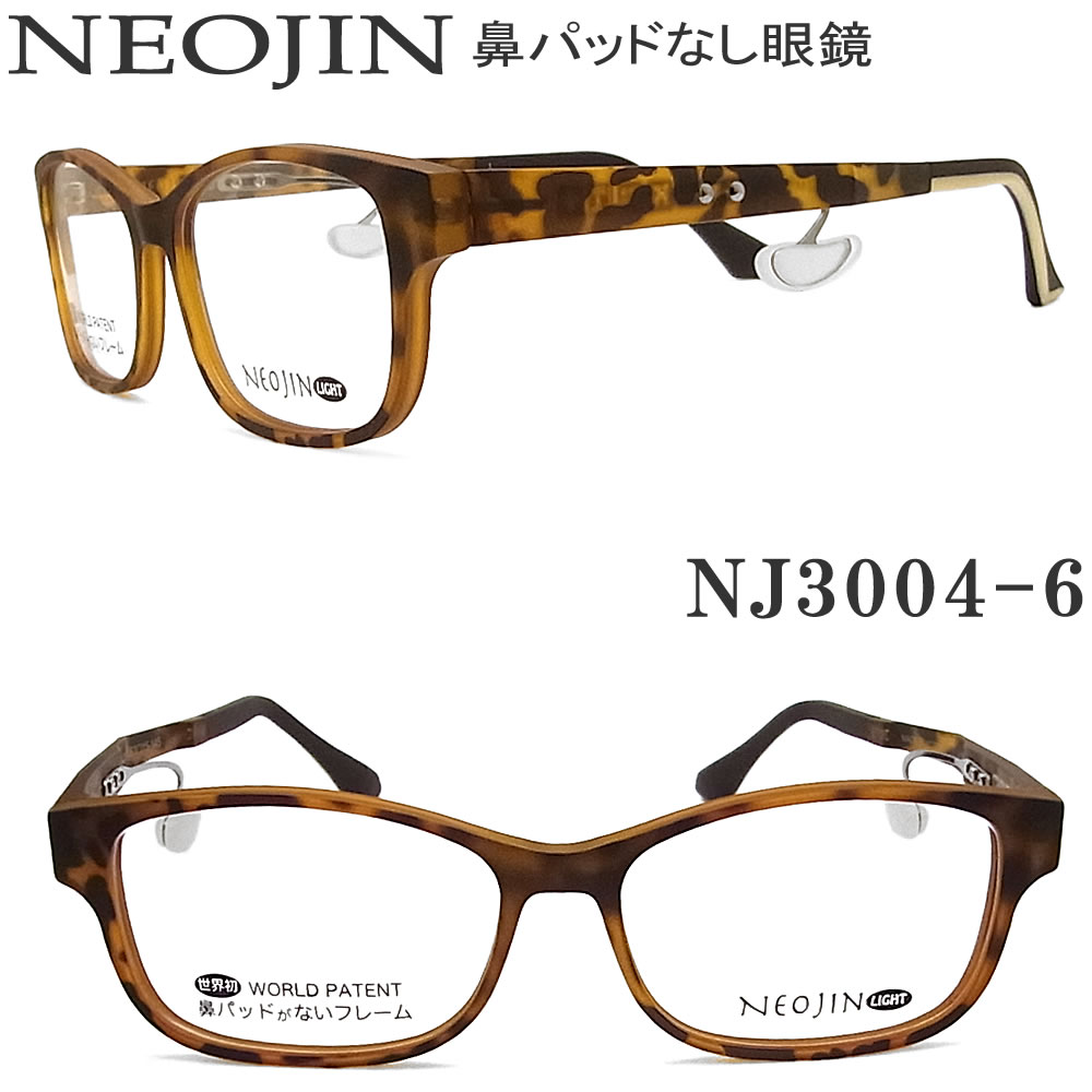 ネオジン メガネ NEOJIN NJ3004 6 鼻パッドなしメガネ 近視 老眼 遠近両用 機能性 オシャレ 眼鏡 マットハバナ 男性・女性