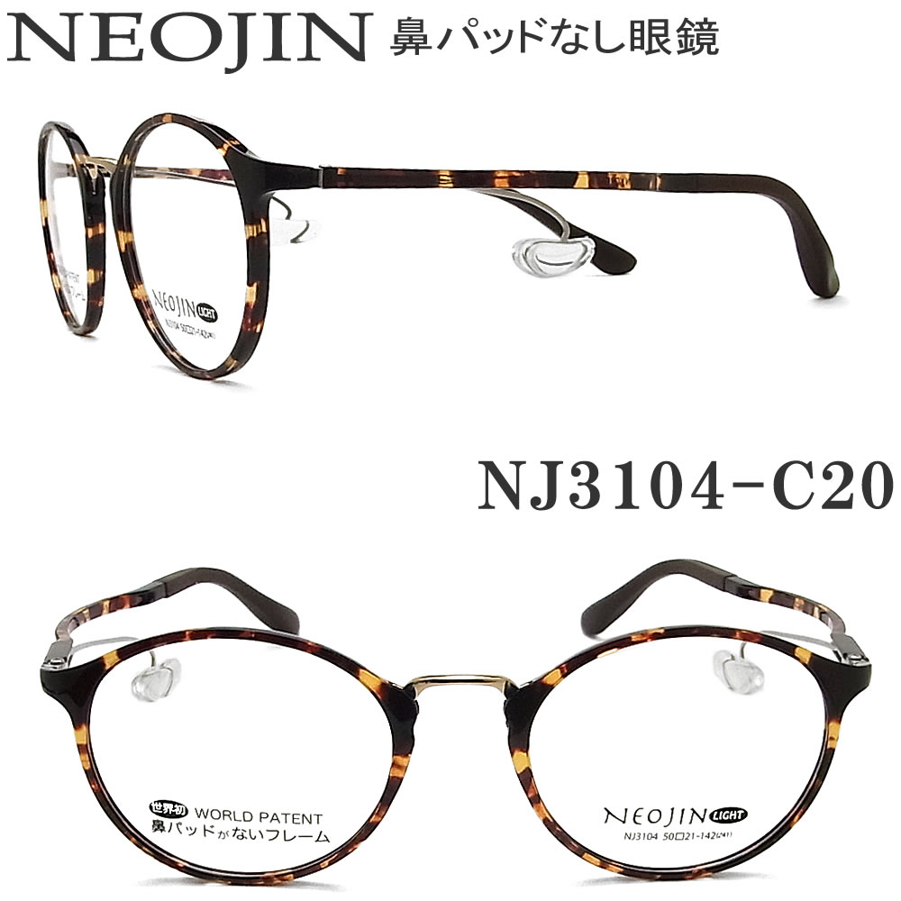 ネオジン メガネ NEOJIN NJ3104 col.20 鼻パッドなしメガネ 近視 老眼 遠近両用 機能性 オシャレ 眼鏡 デミブラウン 女性