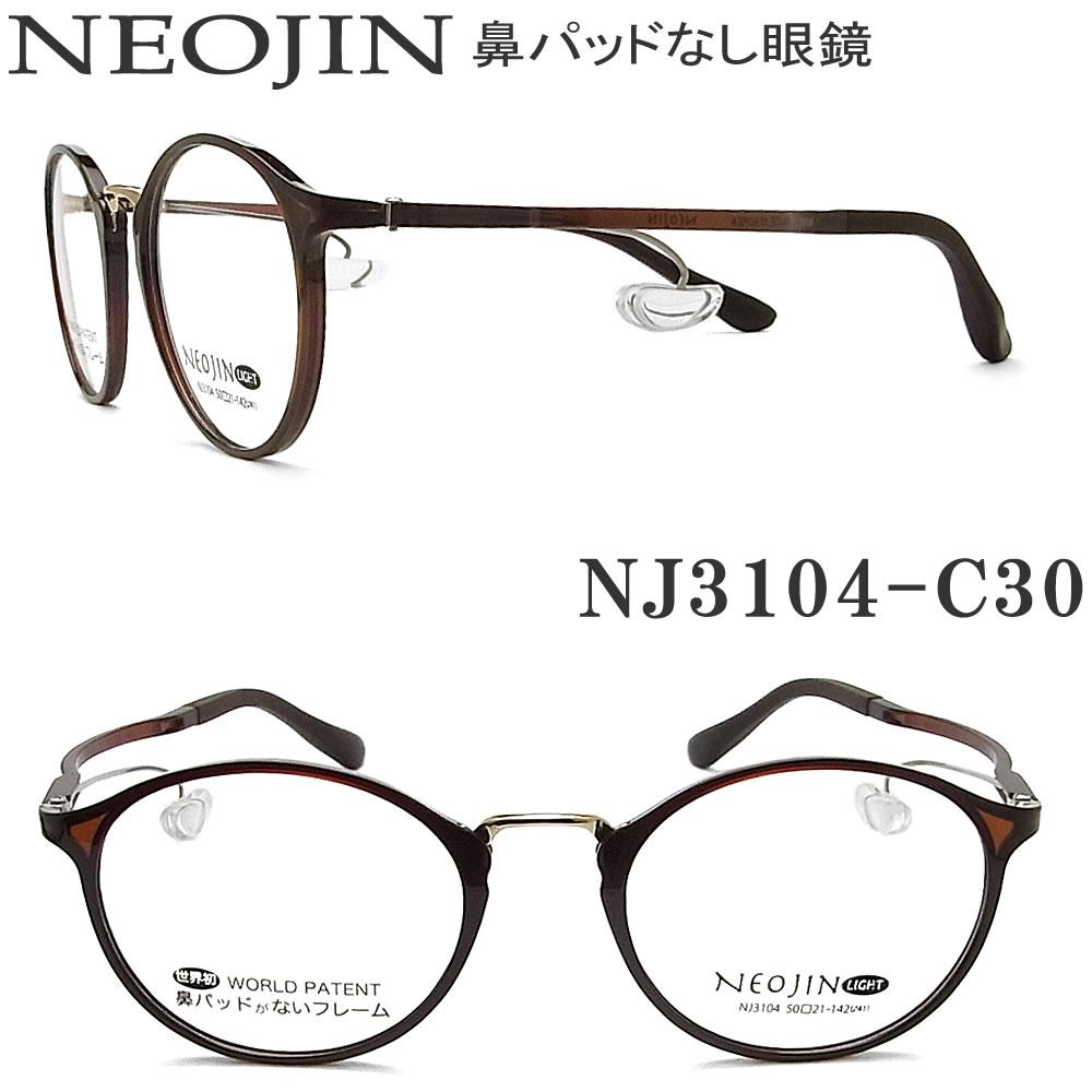 ネオジン メガネ NEOJIN NJ3104 col.30 鼻パッドなしメガネ 近視 老眼 遠近両用 機能性 オシャレ 眼鏡 ブラウン 女性