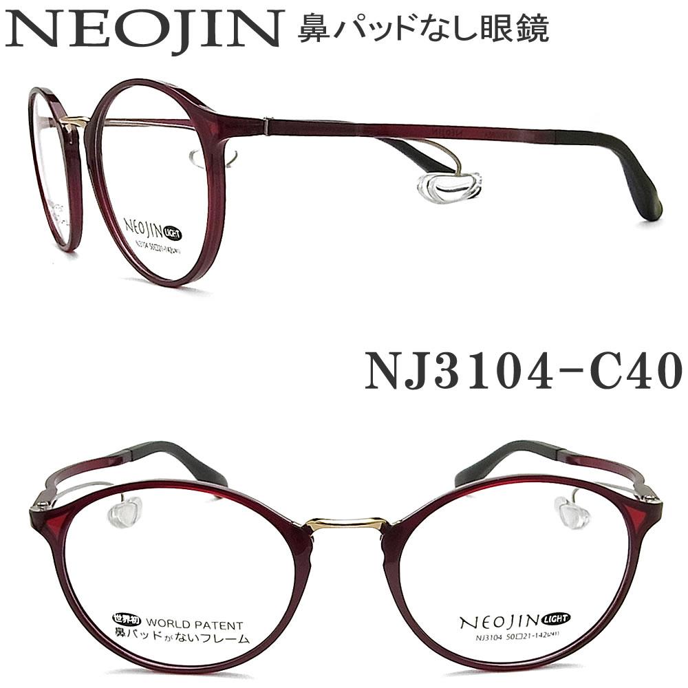 ネオジン メガネ NEOJIN NJ3104 col.40 鼻パッドなしメガネ 近視 老眼 遠近両用 機能性 オシャレ 眼鏡 レッド 女性