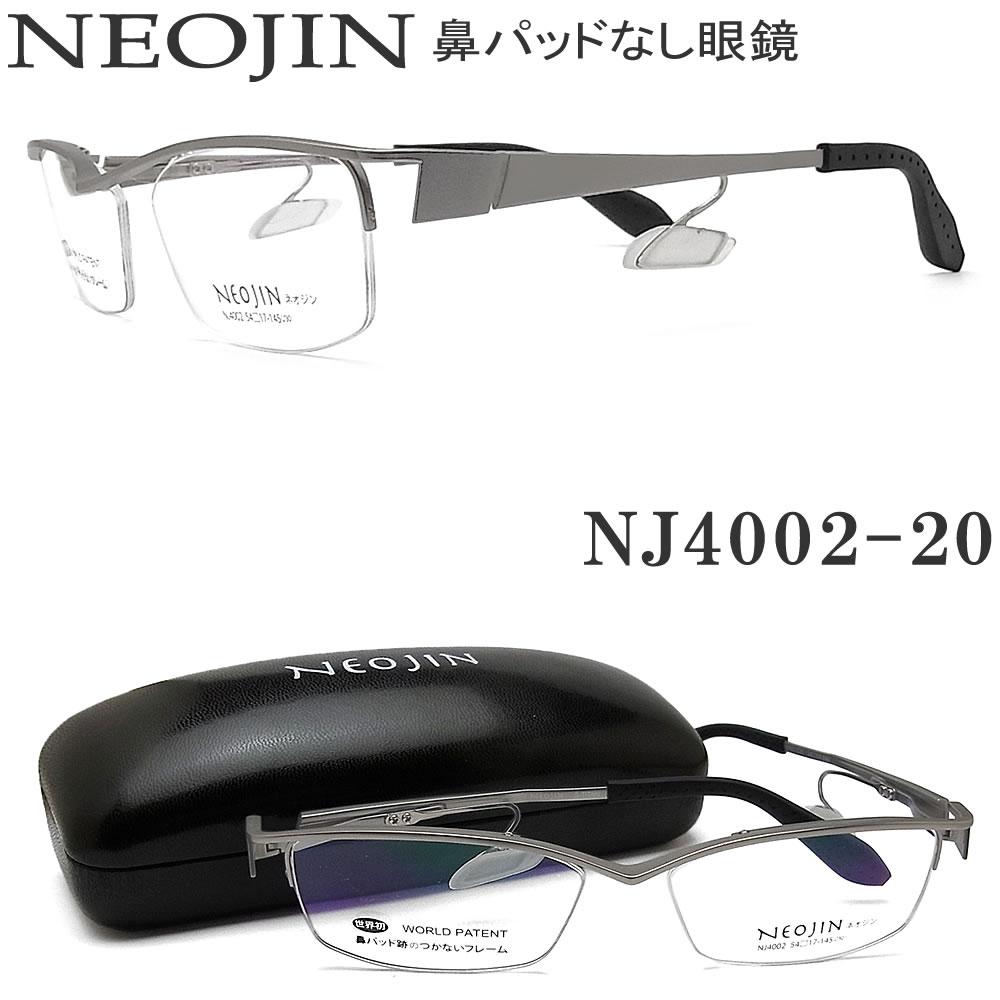 ネオジン メガネ NEOJIN NJ4002 20 鼻パッドなしメガネ 近視 老眼 遠近両用 機能性 オシャレ 眼鏡 マットシルバー 男性