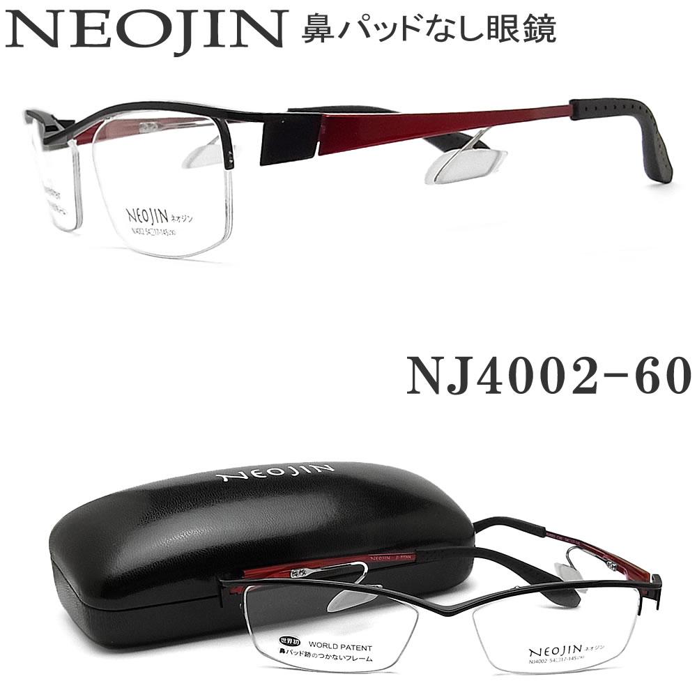 ネオジン メガネ NEOJIN NJ4002 60 鼻パッドなしメガネ 近視 老眼 遠近両用 機能性 オシャレ 眼鏡 ブラック 男性