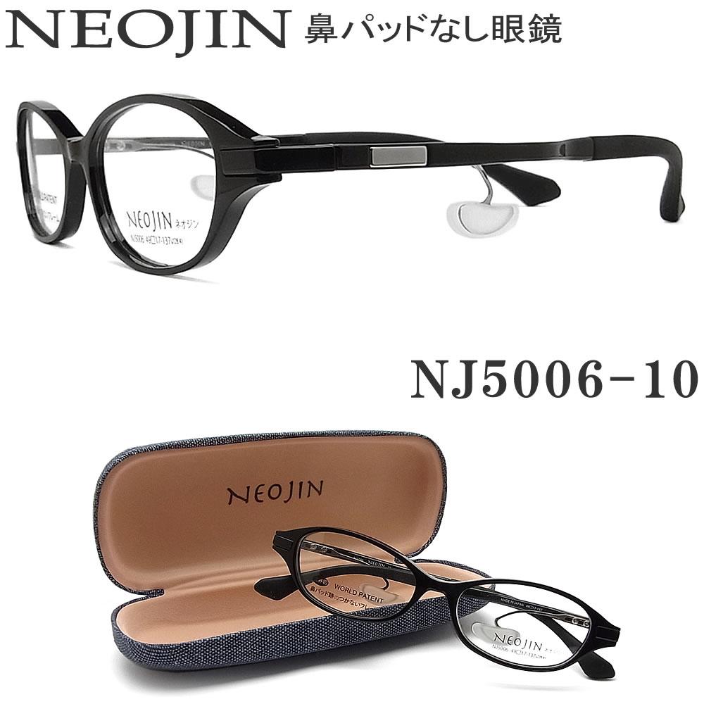 ネオジン メガネ NEOJIN NJ5006 10 鼻パッドなしメガネ 近視 老眼 遠近両用 機能性 オシャレ 眼鏡 ブラック ユニセックス 男性・女性