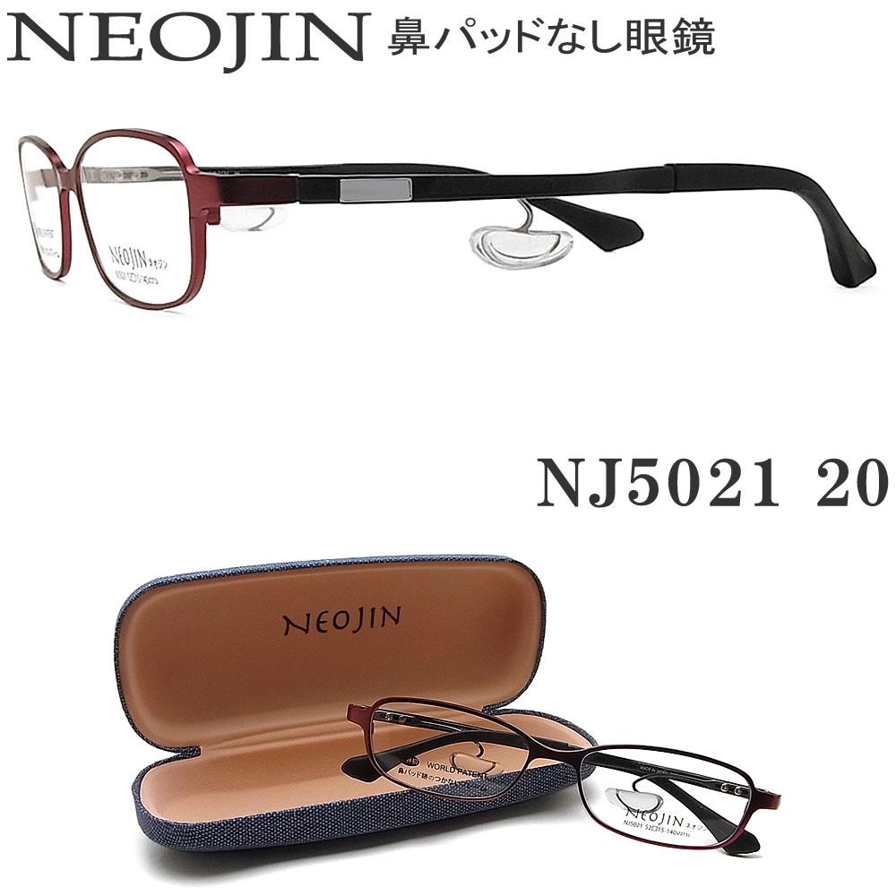 ネオジン メガネ NEOJIN NJ5021 20 鼻パッドなしメガネ 近視 老眼 遠近両用 機能性 オシャレ 眼鏡 レッド ユニセックス 男性・女性