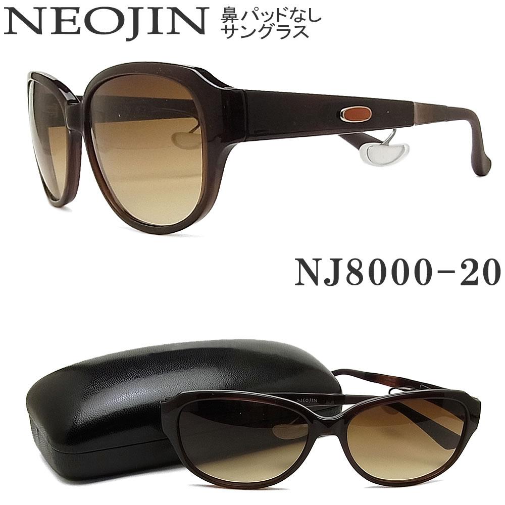 ネオジン サングラス NEOJIN NJ8000 20 鼻パッドなしサングラス 機能性 ブラウン ユニセックス 男性・女性