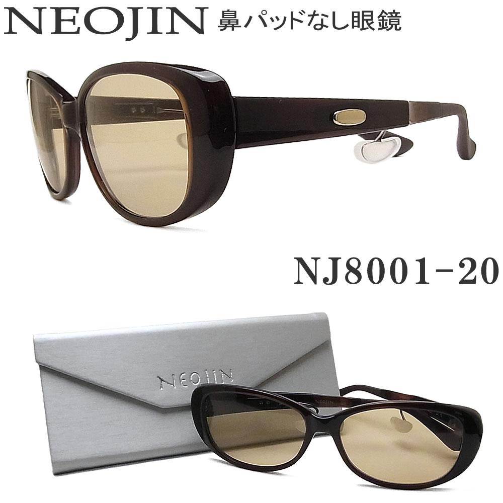 ネオジン サングラス NEOJIN NJ8001 20 鼻パッドなしサングラス 機能性 ブラウン ユニセックス 男性・女性