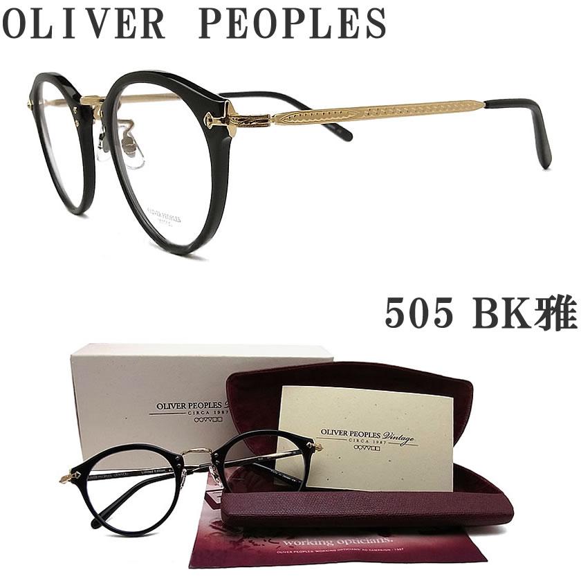 OLIVER PEOPLES オリバーピープルズ メガネフレーム 505-BK 雅 Limited Edition ボストン 眼鏡 クラシック ブラック×ゴールド メンズ レディース