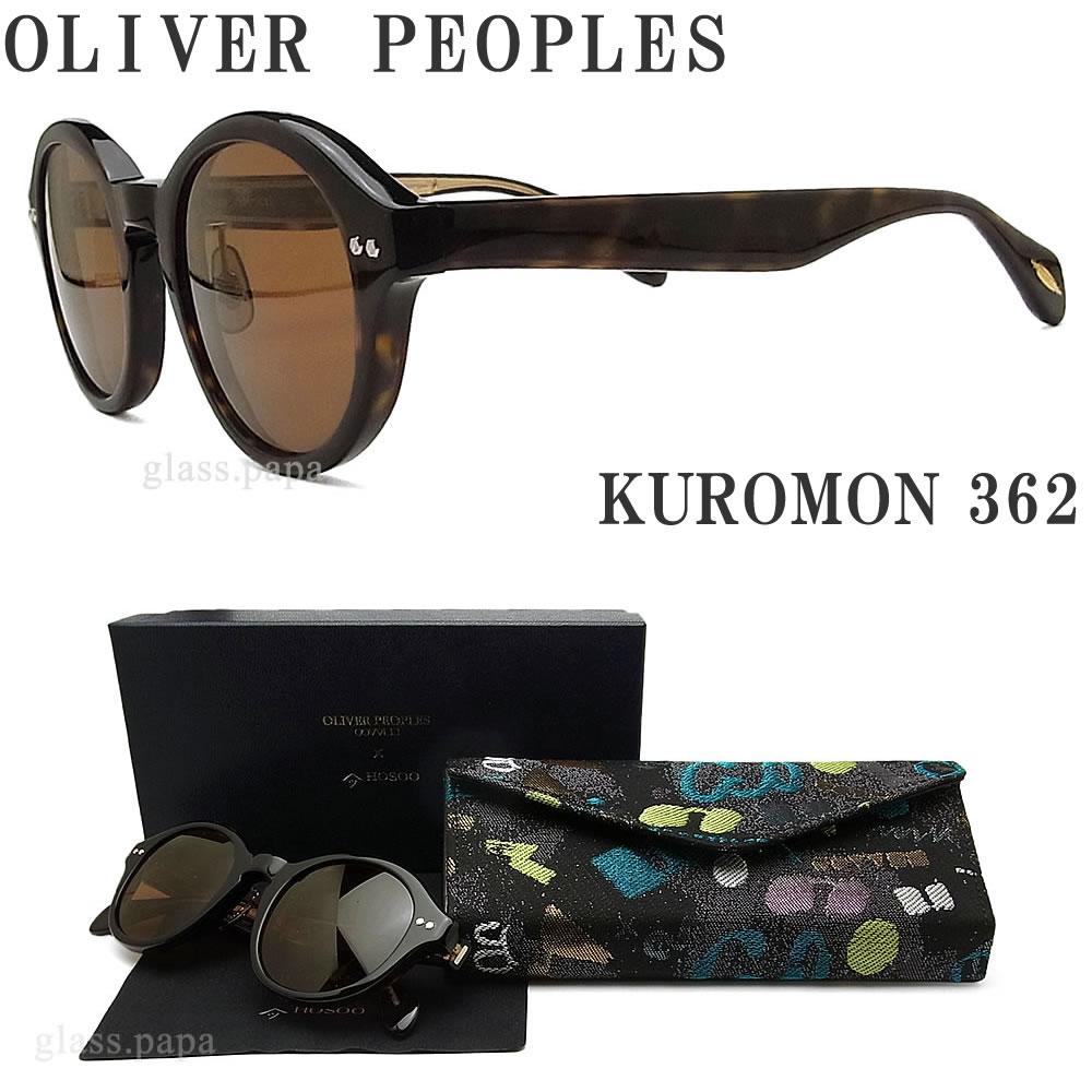 OLIVER PEOPLES オリバーピープルズ サングラス KUROMON-362 【送料・代引手数料無料】 【日本製】 クラシック オリバー サングラス