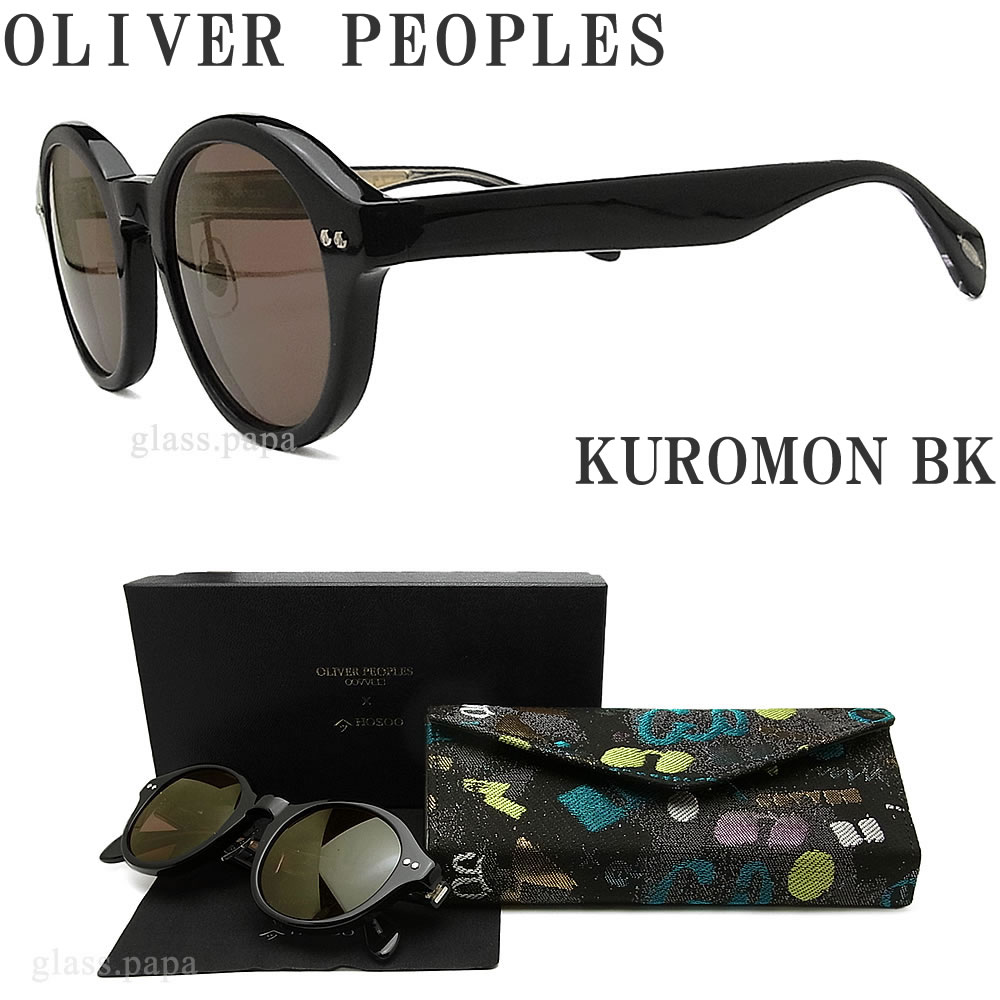 OLIVER PEOPLES オリバーピープルズ サングラス KUROMON-BK 【送料・代引手数料無料】 【日本製】 クラシック オリバー サングラス