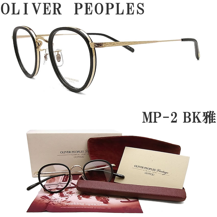 OLIVER PEOPLES オリバーピープルズ メガネフレーム MP-2-BK 雅 Limited Edition ボストン型 丸メガネ 眼鏡 クラシック 伊達メガネ 度付き ブラック×ゴールド メンズ・レディース