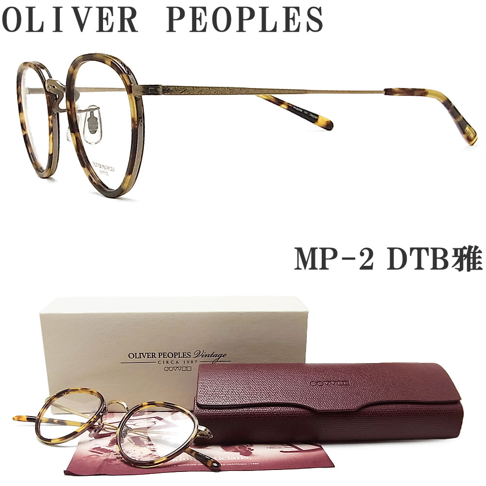 奥利弗 · 人民眼镜奥利弗人民 MP-2-DTB 崖经典金属眼镜品牌黄金男装和女装奥利弗眼镜 glasspapa ITA 眼镜