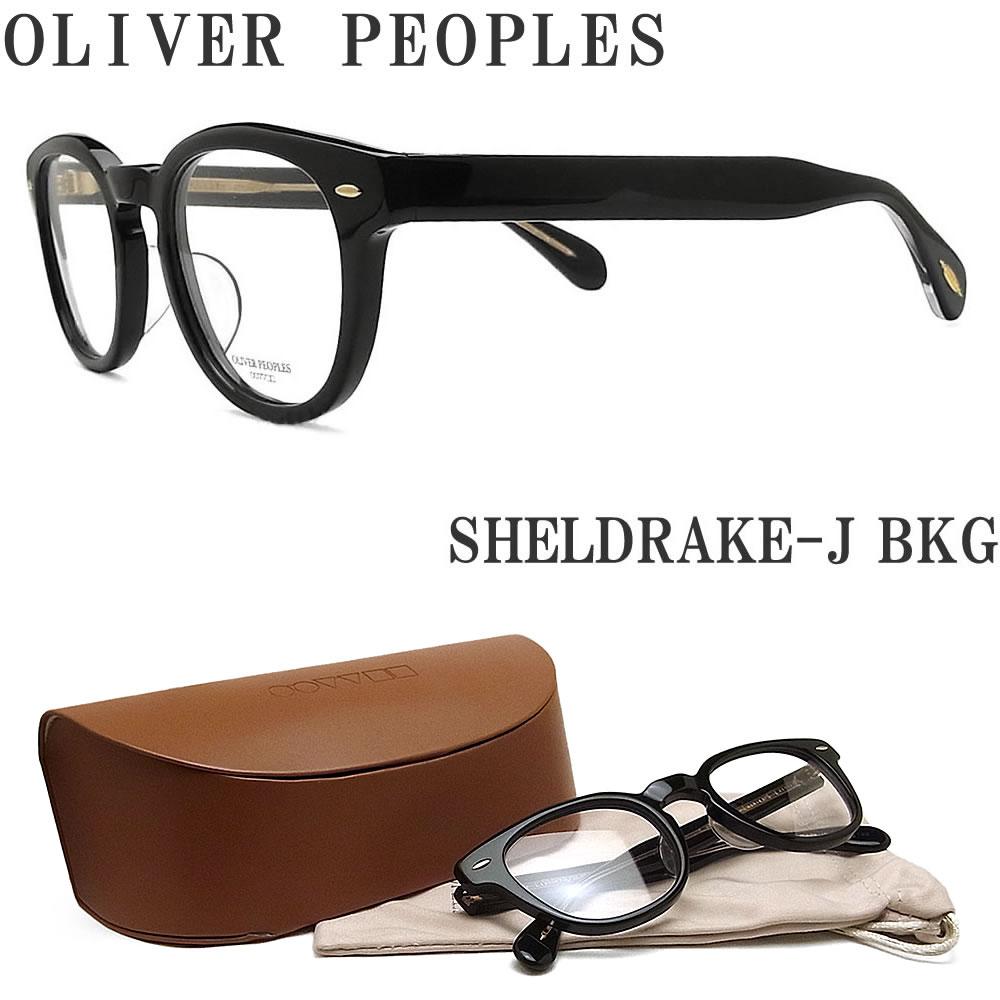 【ポイント5倍★クーポンも発行 お買い物マラソン】 OLIVER PEOPLES オリバーピープルズ メガネフレーム SHELDRAKE-J-BKG ウェリントン型 眼鏡 クラシック 伊達メガネ 度付き ブラック メンズ・レディース オリバー メガネ