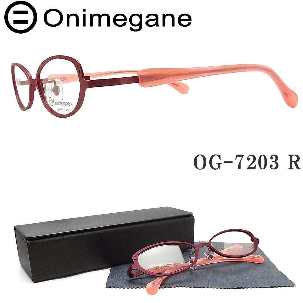 日本全国送料無料 代金引換手数料無料 コンビニ決済手数料無料 後払い決済もOK Onimegane オニメガネ アウトレットセール 特集 OG-7203 R メガネフレーム レッド 伊達メガネ メタル 度付き 眼鏡 新色追加して再販 女性 レディース 日本製
