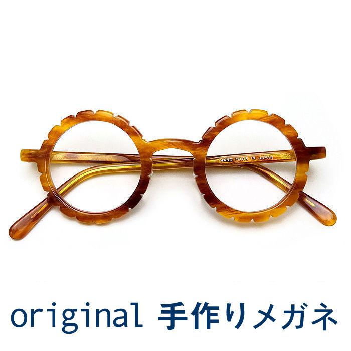 オリジナルの手作りメガネ AG1002 思わず笑顔になる眼鏡です。
