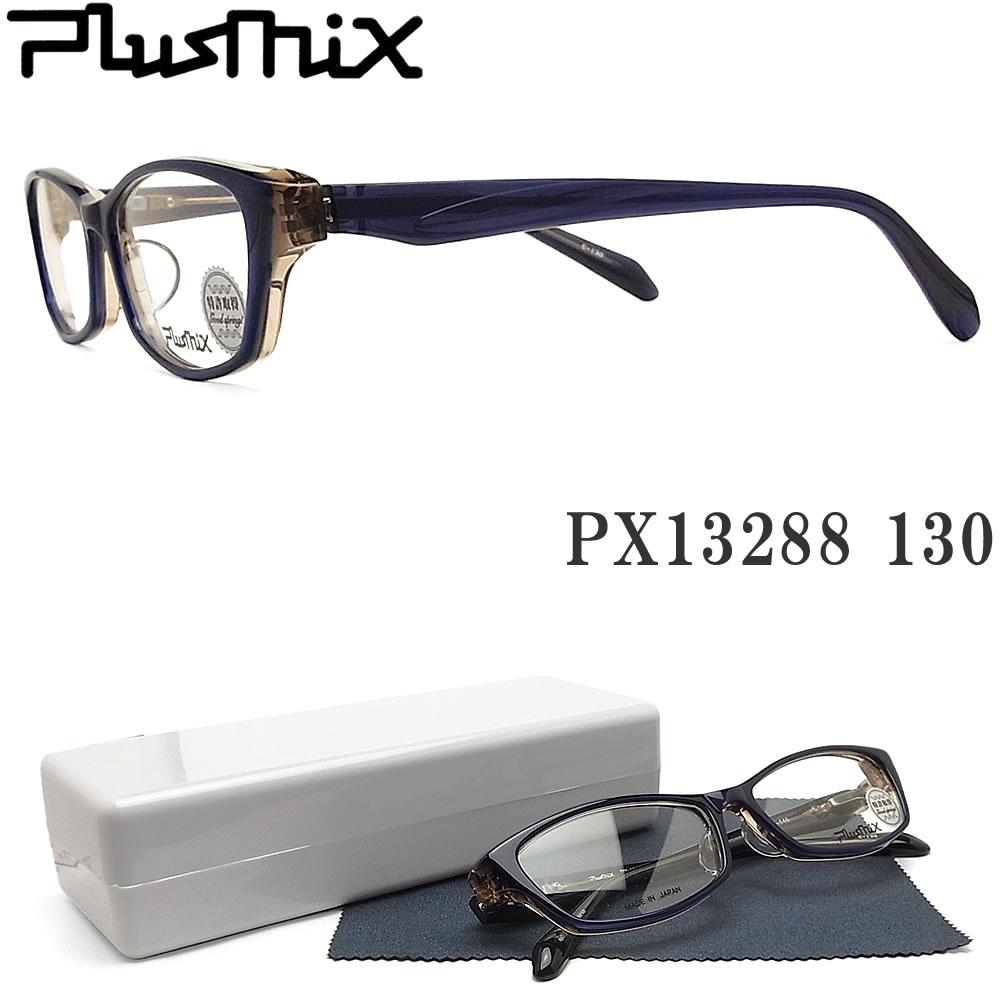 PLUSMIX プラスミックス メガネ 13288 130 眼鏡 セル 日本製 伊達メガネ 度付き ブルー×ブラウン メンズ 男性
