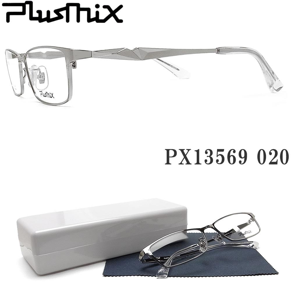 【ポイント10倍★クーポンも発行 お買い物マラソン】 PLUSMIX プラスミックス メガネ フレーム 13569-020 サイズ54 メタル 眼鏡 日本製 伊達メガネ 度付き シルバー メンズ 男性
