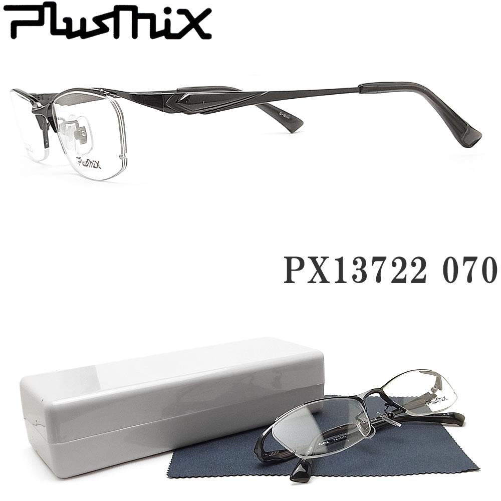 PLUSMIX プラスミックス メガネ フレーム 13722-070 サイズ54 メタル 眼鏡 日本製 伊達メガネ 度付き ダークグレー メンズ 男性