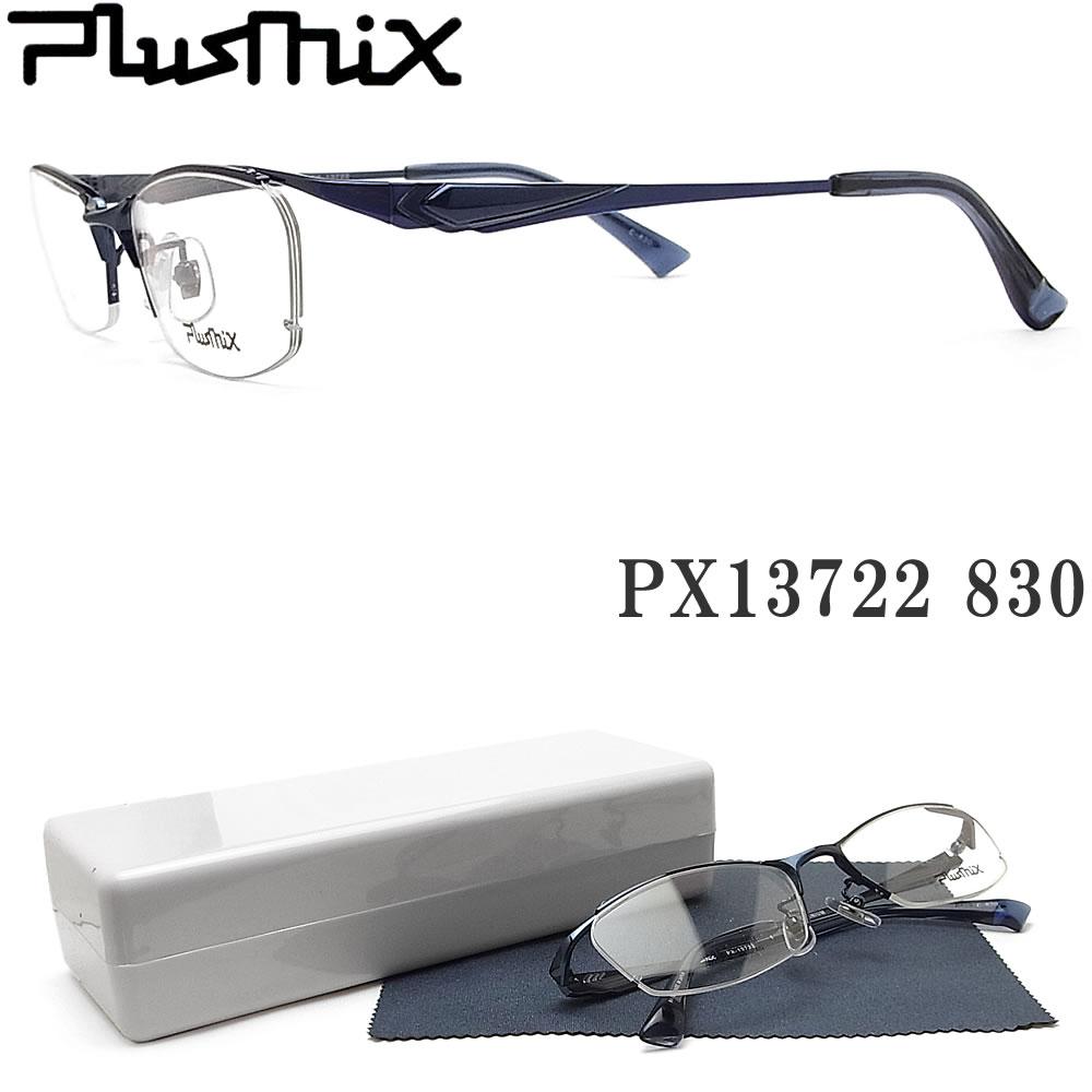 PLUSMIX プラスミックス メガネ 13722-830 サイズ54 メタル 眼鏡 日本製 伊達メガネ 度付き ブルーグレー メンズ 男性
