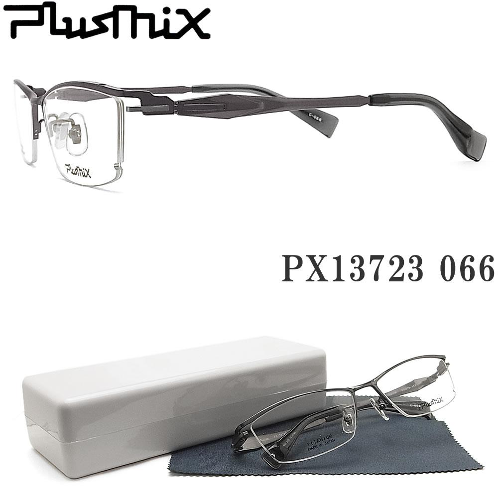 PLUSMIX プラスミックス メガネ フレーム 13723 066 ドラマ着用モデル 眼鏡 チタン 日本製 伊達メガネ 度付き グレー メンズ 男性