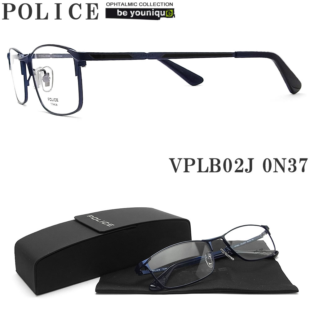 POLICE ポリス メガネフレーム VPLB02J-0N37 眼鏡 ブランド 伊達メガネ 度付き 青色光カット パソコン用 メンズ・レディース 男性用・女性用 マットネイビー チタン