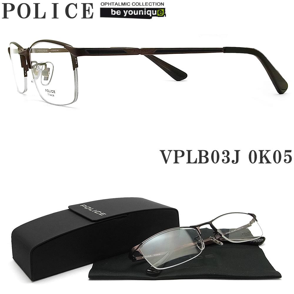 POLICE ポリス メガネフレーム VPLB03J-0K05 眼鏡 ブランド 伊達メガネ 度付き 青色光カット パソコン用 メンズ・レディース 男性用・女性用 マットダークブラウン チタン