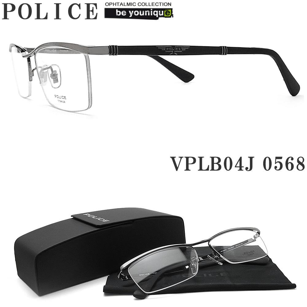 POLICE ポリス メガネフレーム VPLB04J-0568 眼鏡 ブランド 伊達メガネ 度付き 青色光カット パソコン用 メンズ・レディース 男性用・女性用 ガンメタル メタル