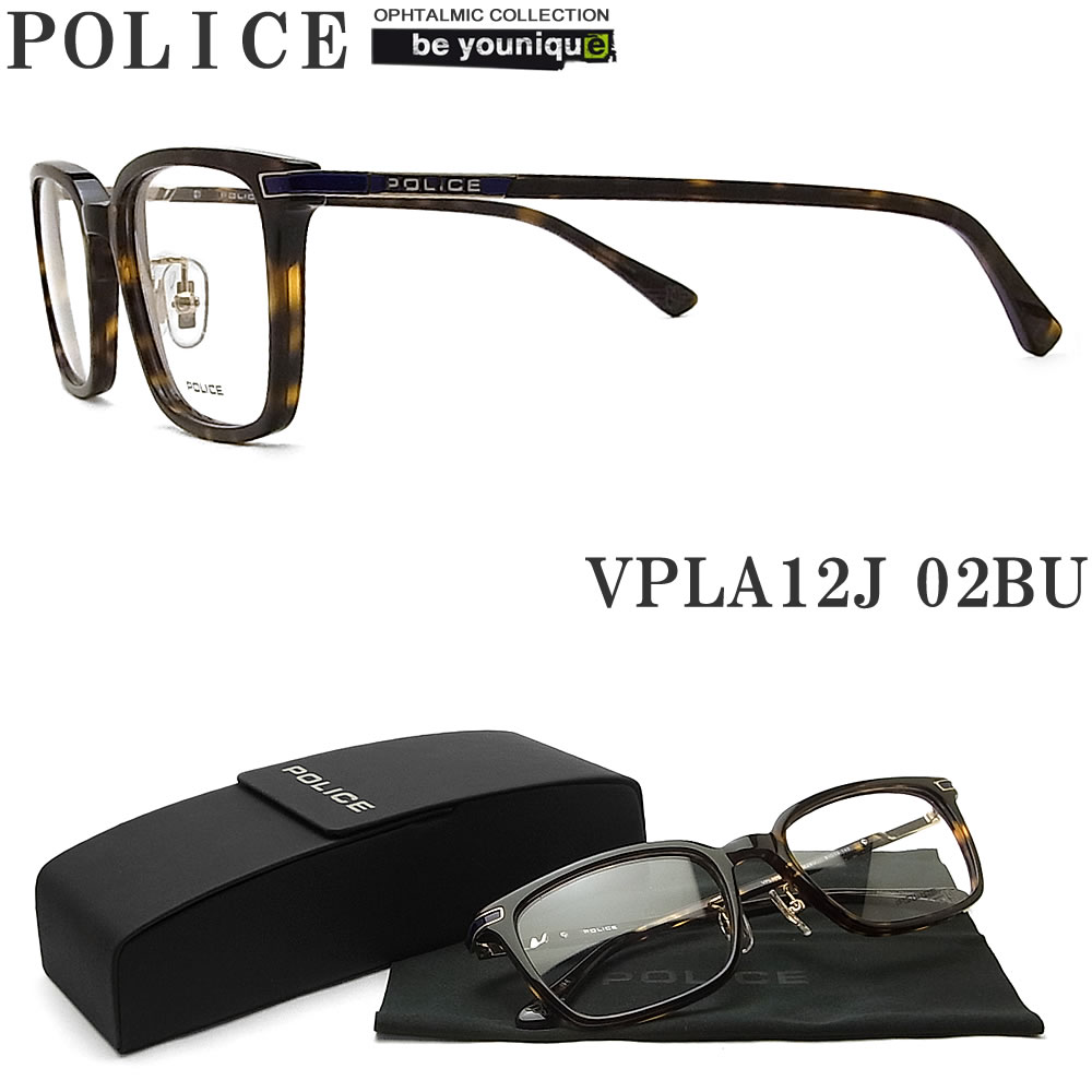 POLICE ポリス メガネフレーム VPLA12J-02BU 眼鏡 ブランド 伊達メガネ 度付き 青色光カット パソコン用 メンズ・レディース 男性用・女性用 ダークハバナ セル